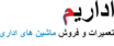 فروش و تعمیرات کارتریج ، پرینتر و ماشین های اداری - اداریم