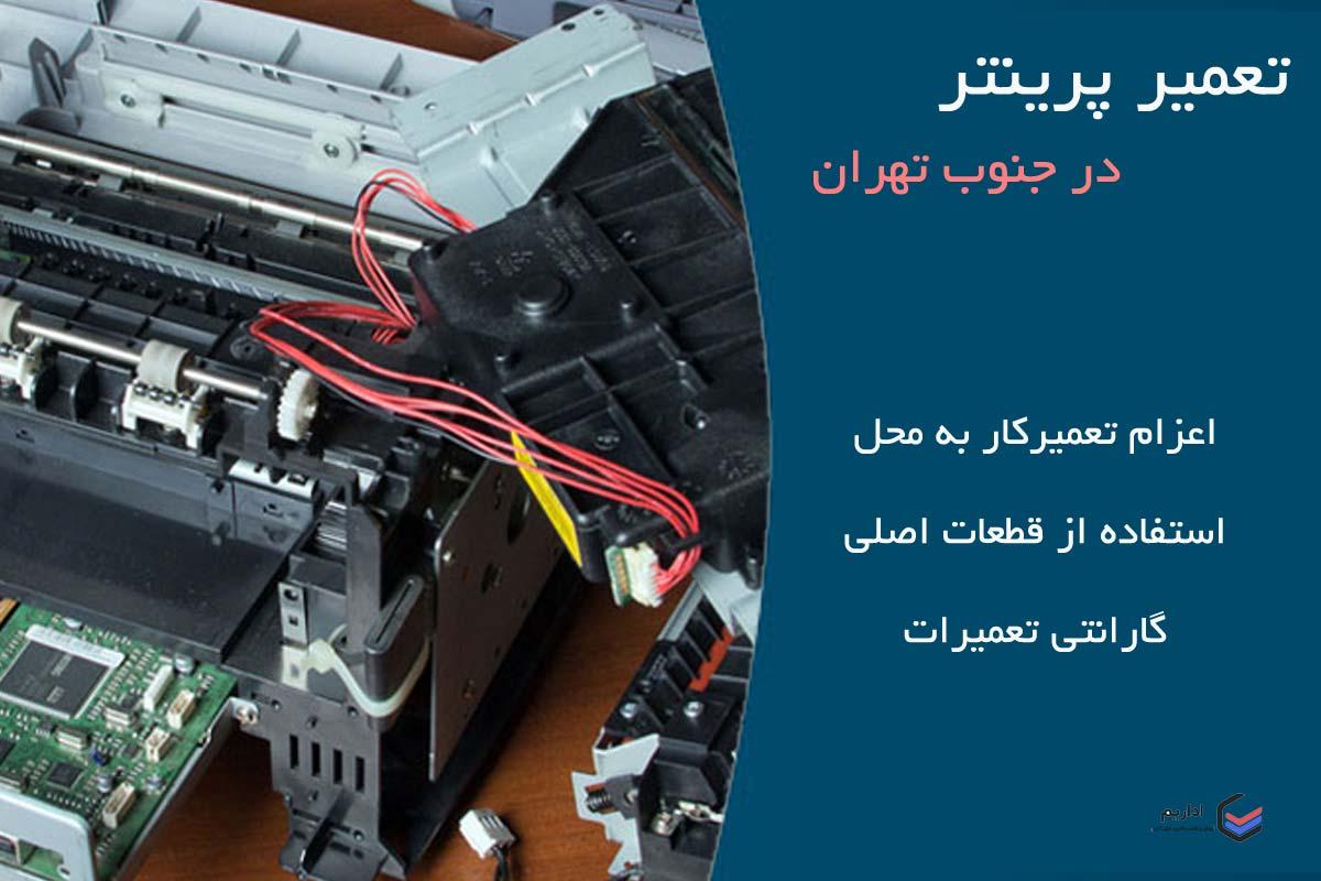 تعمیرکار پرینتر در جنوب تهران
